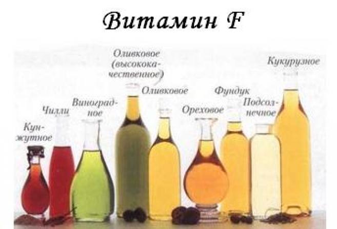 Содержание витамина Ф в растительных маслах
