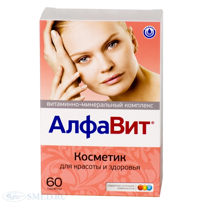 alfavit cosmetic