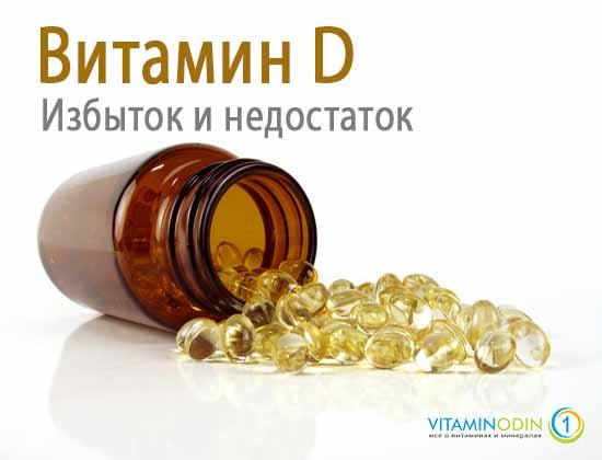 Избыток и недостача витамин D