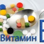 Опасность избыточного содержания витамина Е в организме