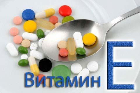 Переизбыток витамина Е в организме