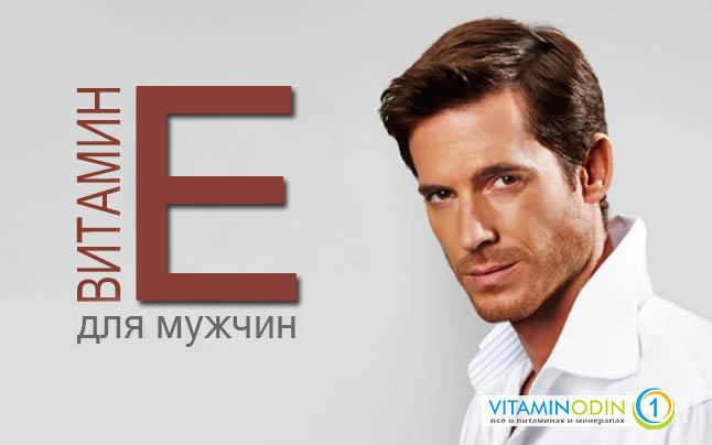 Е vitamin dlja mazhchin