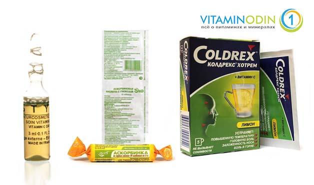 Витамин С (Аскорбиновая кислота):  в ампулах, в таблетках, порошки