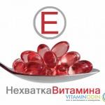 О недостаточном содержании витамина Е в организме