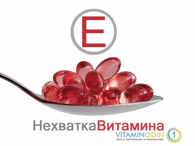 Симптомы, проявления и последствия нехватки витамина Е